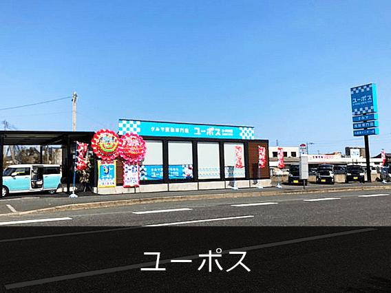 ユーポス小倉東インター店のホームページへ